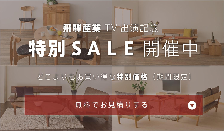 飛騨産業特別セール