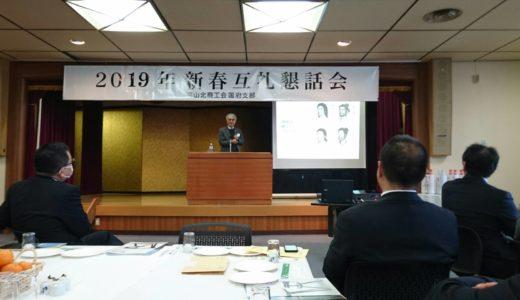 2019年、最初に聞いた講演は、なんと飛騨産業の岡田社長のお話でした。