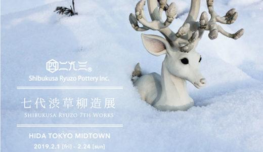 【2月1日~24日】飛騨の渋草焼の新ブランド「七代渋草柳造展」@東京ミッドタウンの飛騨産業のショップにて開催