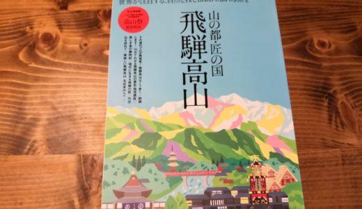 Discover Japanの飛騨高山特集に当店で取り扱いの飛騨の家具 飛騨産業・真工藝さんが紹介されました!