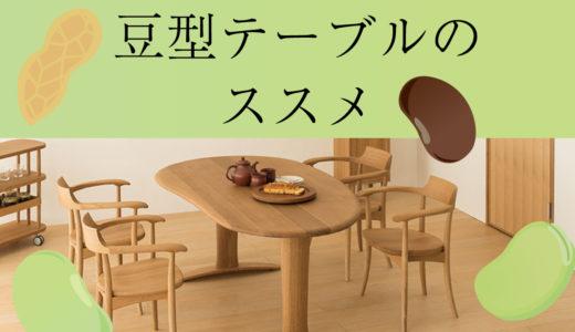 実は使い勝手が良い!?ダイニングに豆型(ビーンズ・楕円)テーブルのススメ