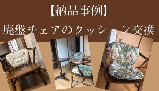 【飛騨産業の納品事例⑧】蘇ったように!廃盤になった椅子のクッションを交換しました