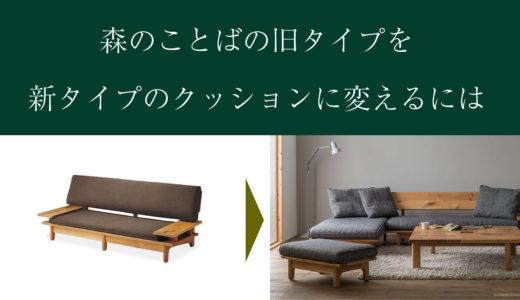 【森のことばのソファ―がリニューアル】旧タイプを座面の厚い新タイプに買い替えるには?