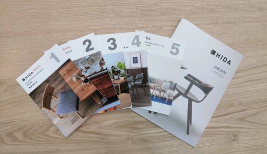飛騨産業 | カタログ請求の仕方、商品情報やサイズをWEB見るには?
