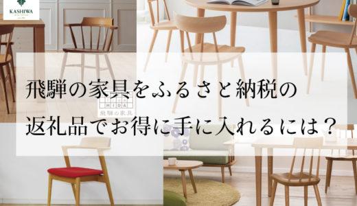 飛騨の家具を一番お得に手に入れるなら、ふるさと納税!飛騨産業・柏木工(KASHIWA)・オークヴィレッジなど